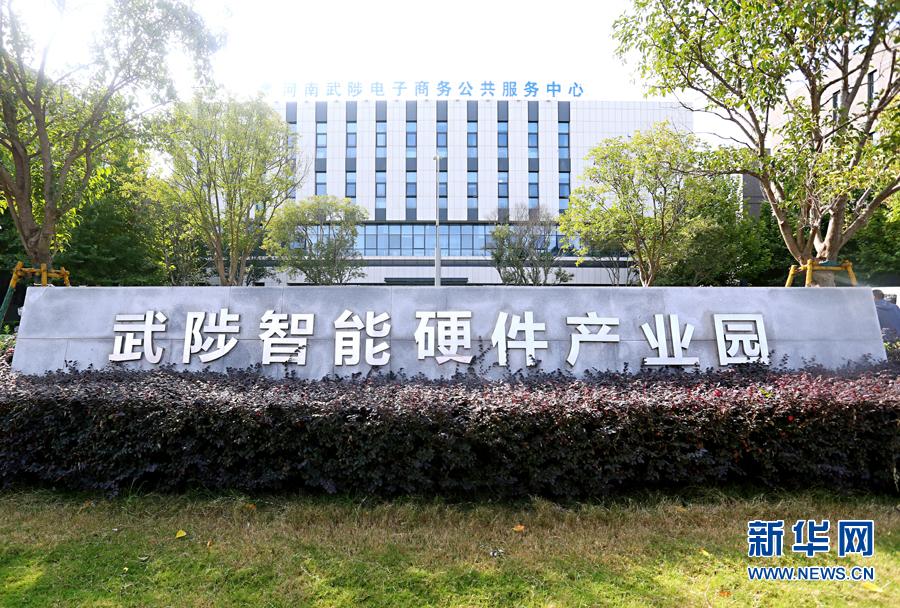 河南武陟:建设产业园 促创新发展