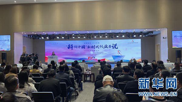"""""""科创中国""""新时代创业者说活动在郑州启动"""