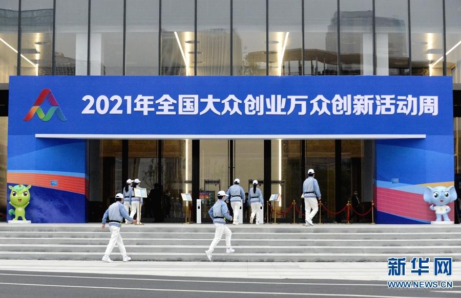 """2021年全国""""双创""""活动周郑州主会场启幕 共设5个展区"""